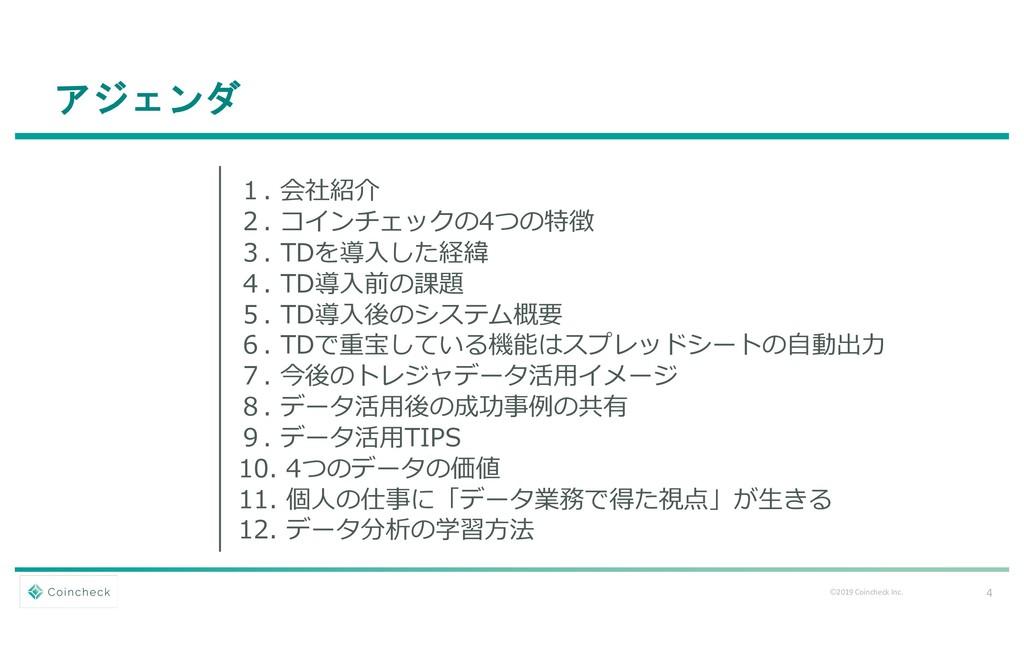 4 Ⓒ2019 Coincheck Inc. アジェンダ 1. 会社紹介 2. コインチェック...