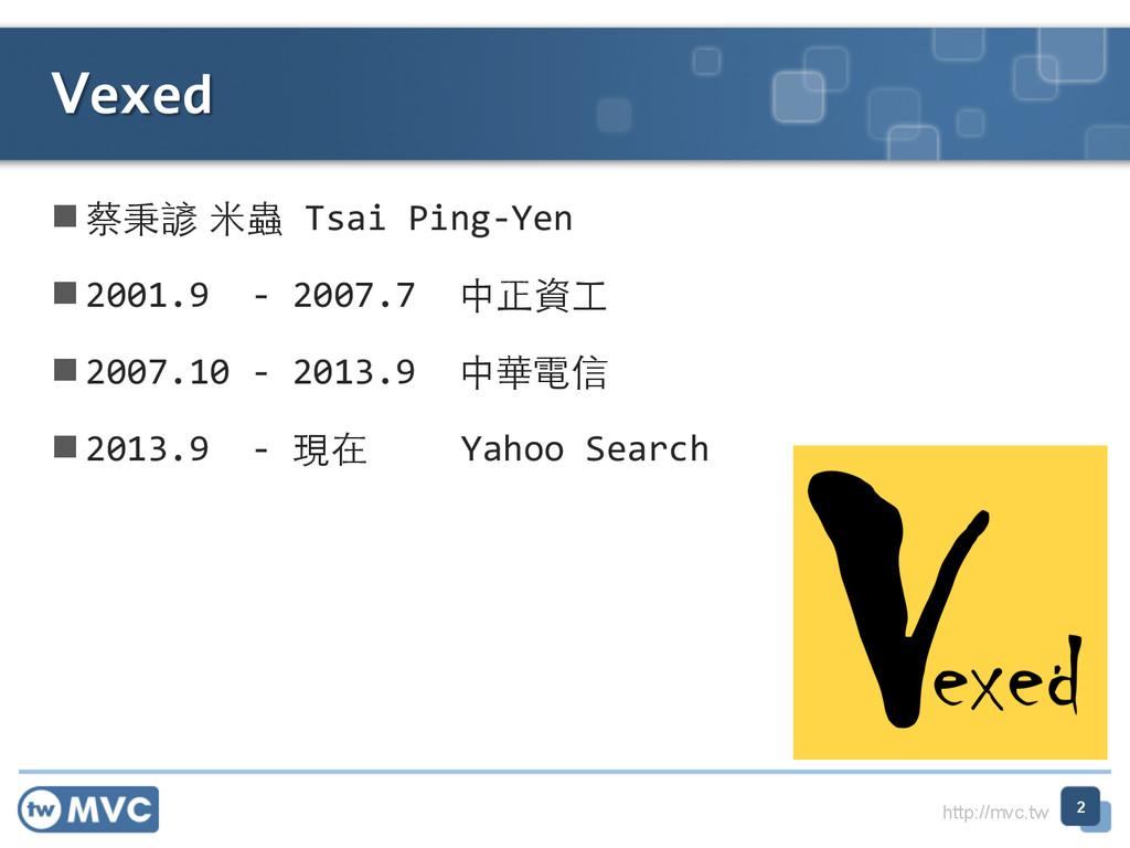 http://mvc.tw n蔡秉諺 ⽶米蟲 Tsai Ping-‐Yen...