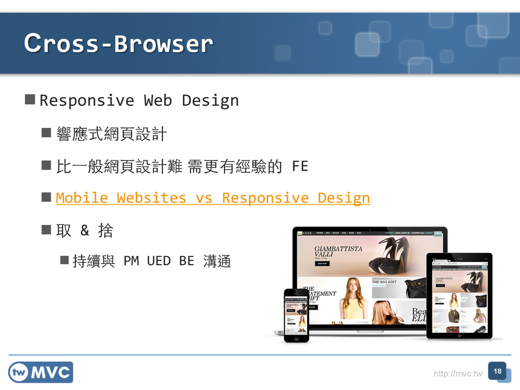 http://mvc.tw nResponsive Web Design ...