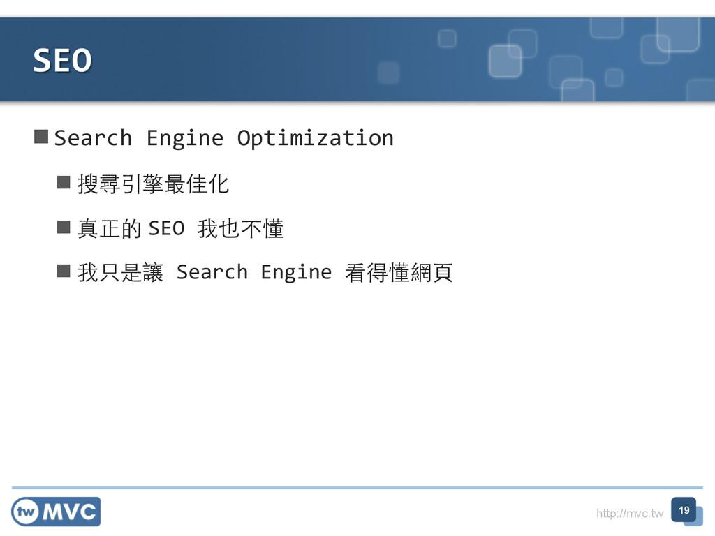 http://mvc.tw nSearch Engine Optimizati...