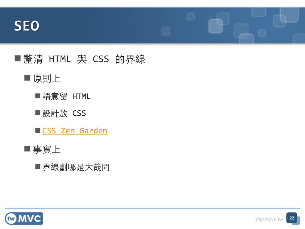 http://mvc.tw n釐清 HTML 與 CSS 的界線...