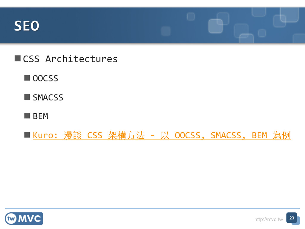 http://mvc.tw n CSS	