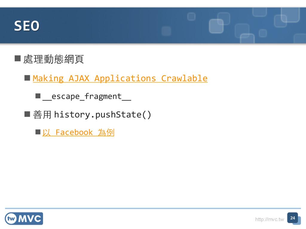 http://mvc.tw n處理動態網⾴頁  nMaking AJAX...