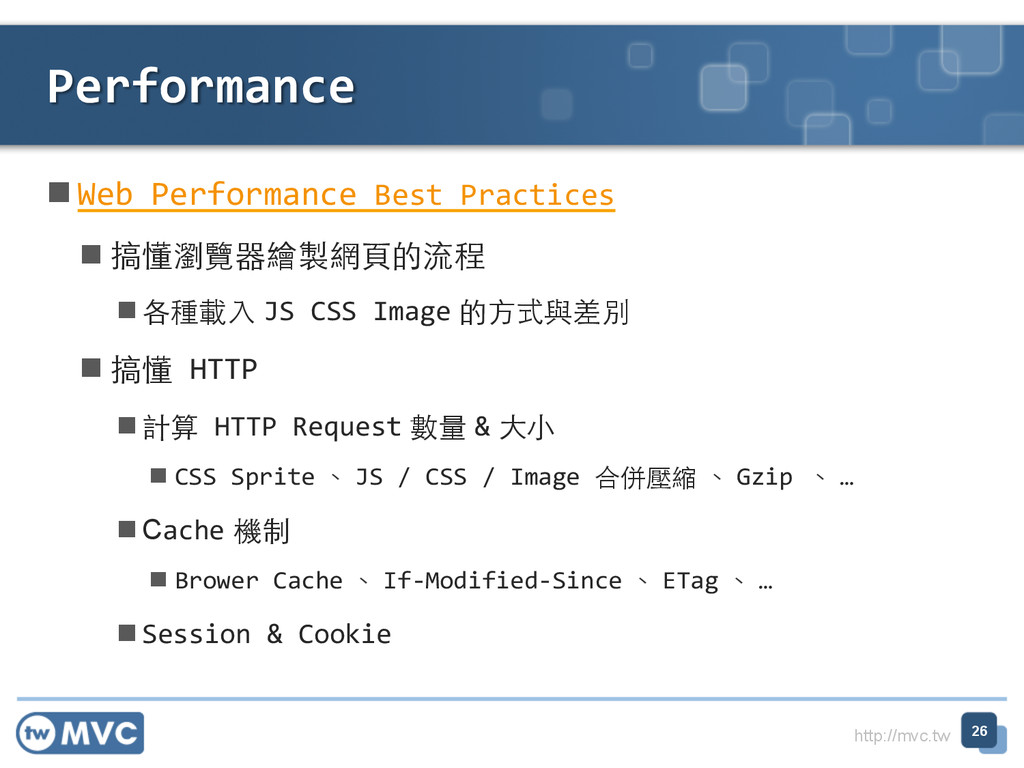 http://mvc.tw nWeb Performance Best ...