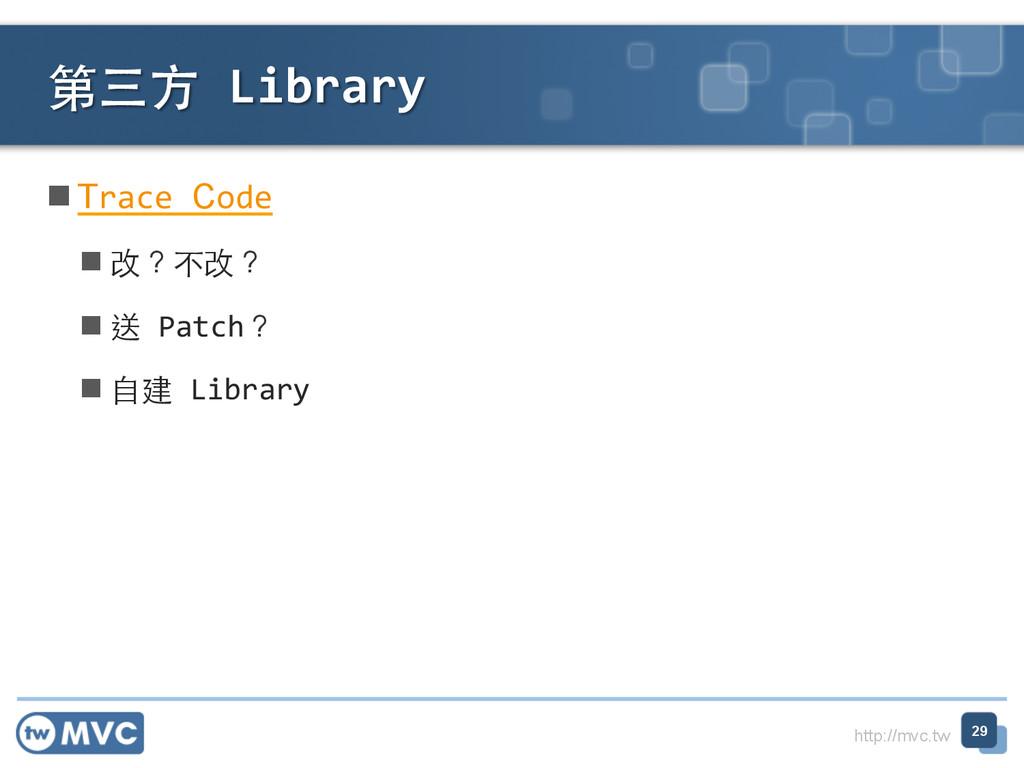 http://mvc.tw nTrace Code  n改?不改? ...
