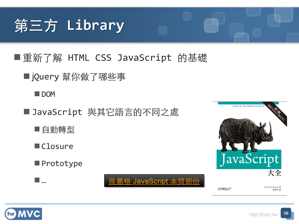 http://mvc.tw n重新了解 HTML CSS JavaScr...
