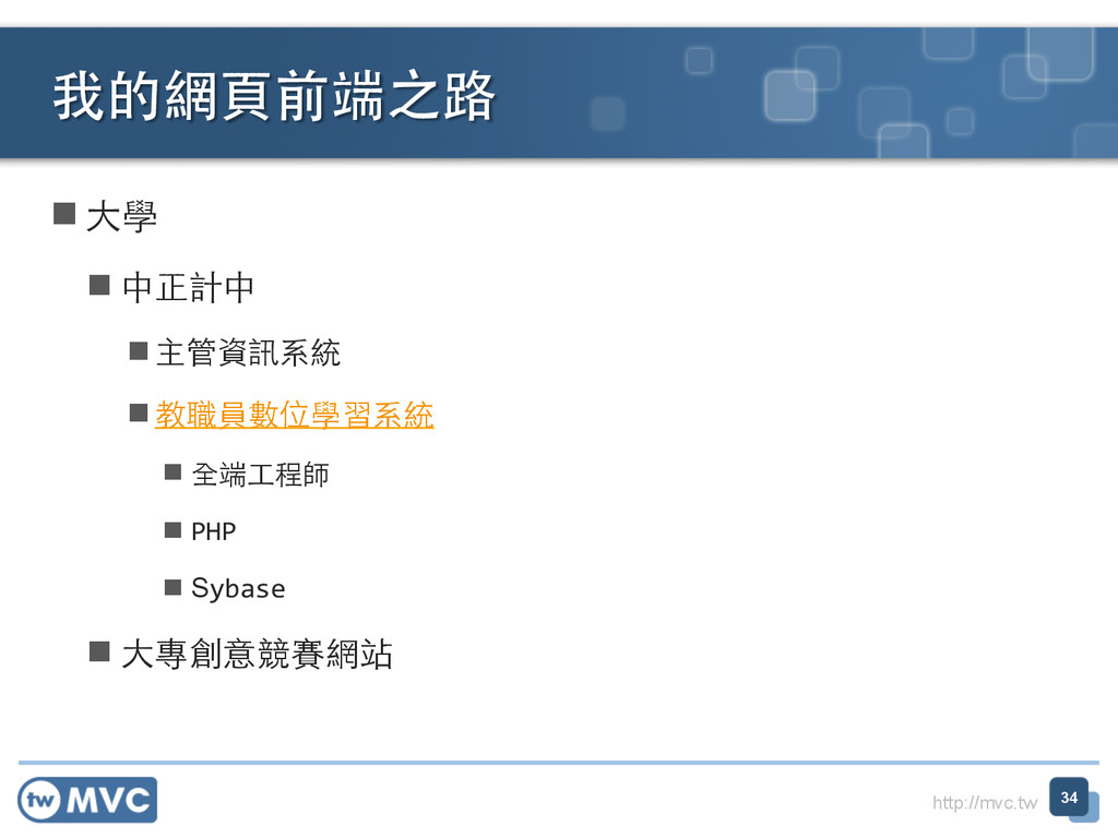 http://mvc.tw n⼤大學  n中正計中  n主管資訊系統...