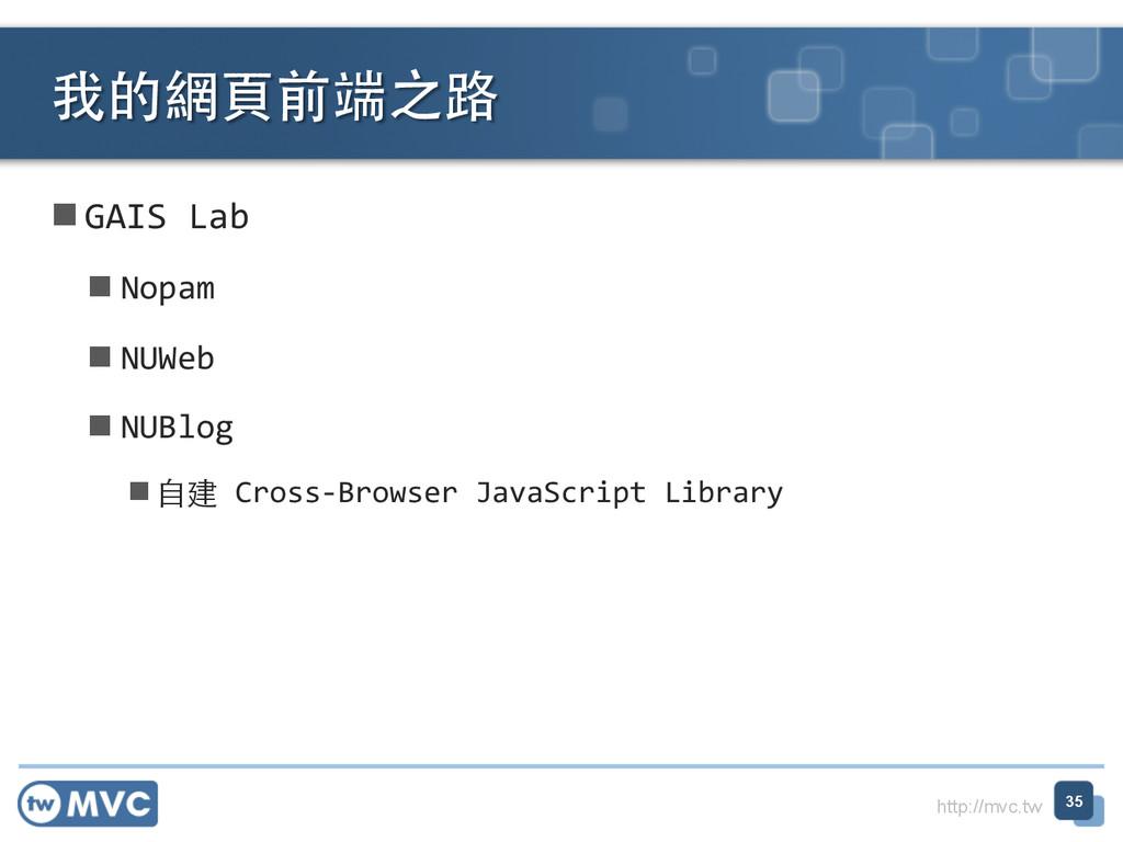 http://mvc.tw nGAIS Lab  nNopam  n...