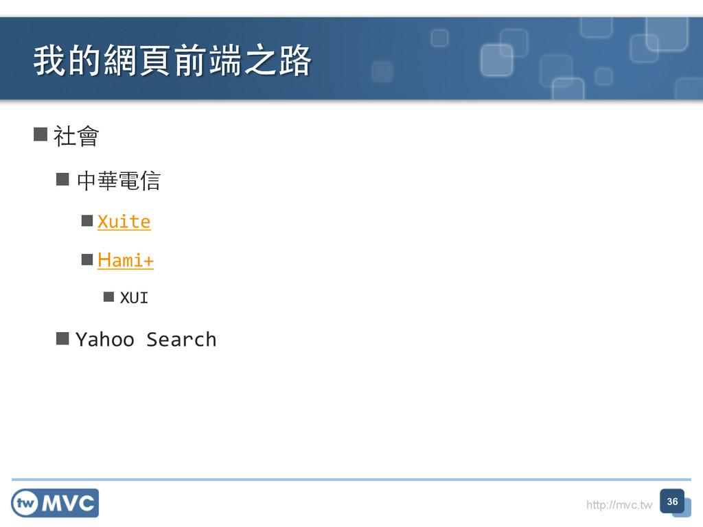 http://mvc.tw n社會  n中華電信  nXuite ...