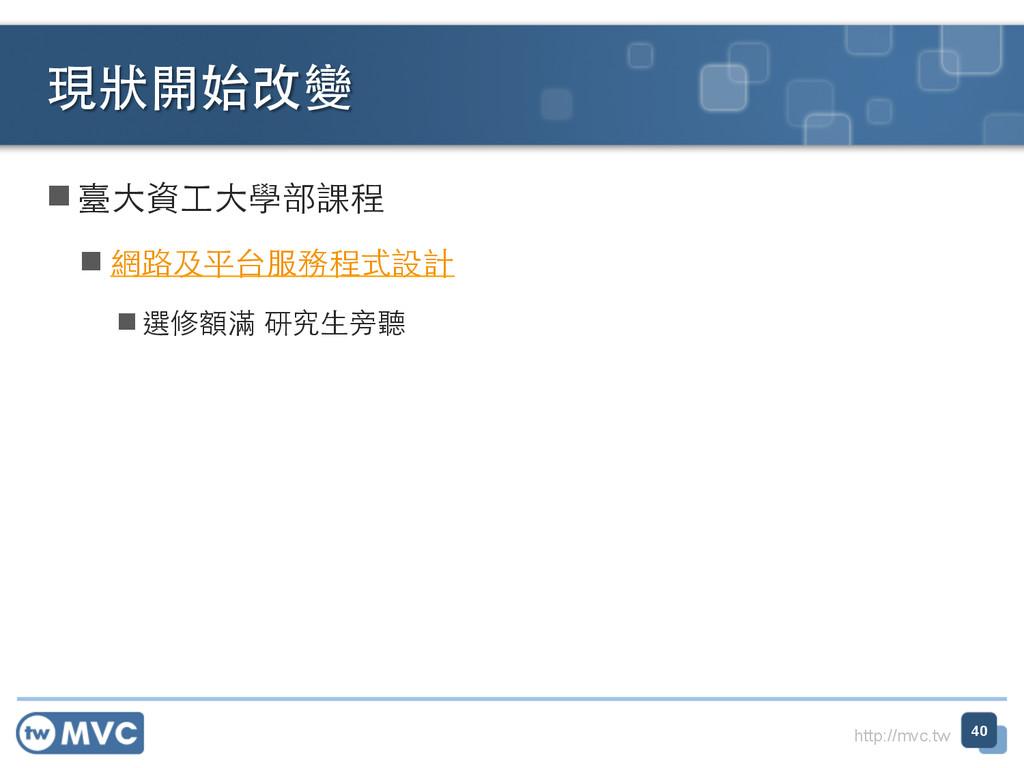 http://mvc.tw n臺⼤大資⼯工⼤大學部課程  n網路及平台服務程式設...