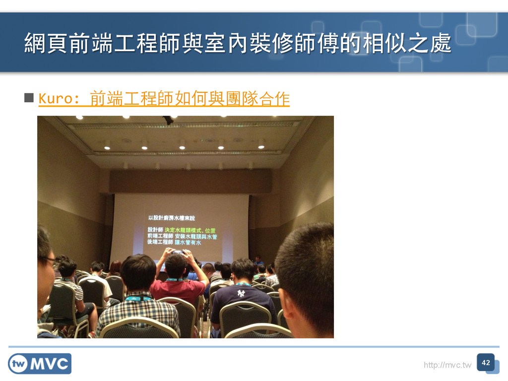 http://mvc.tw nKuro: 前端⼯工程師如何與團隊合作  網⾴頁...