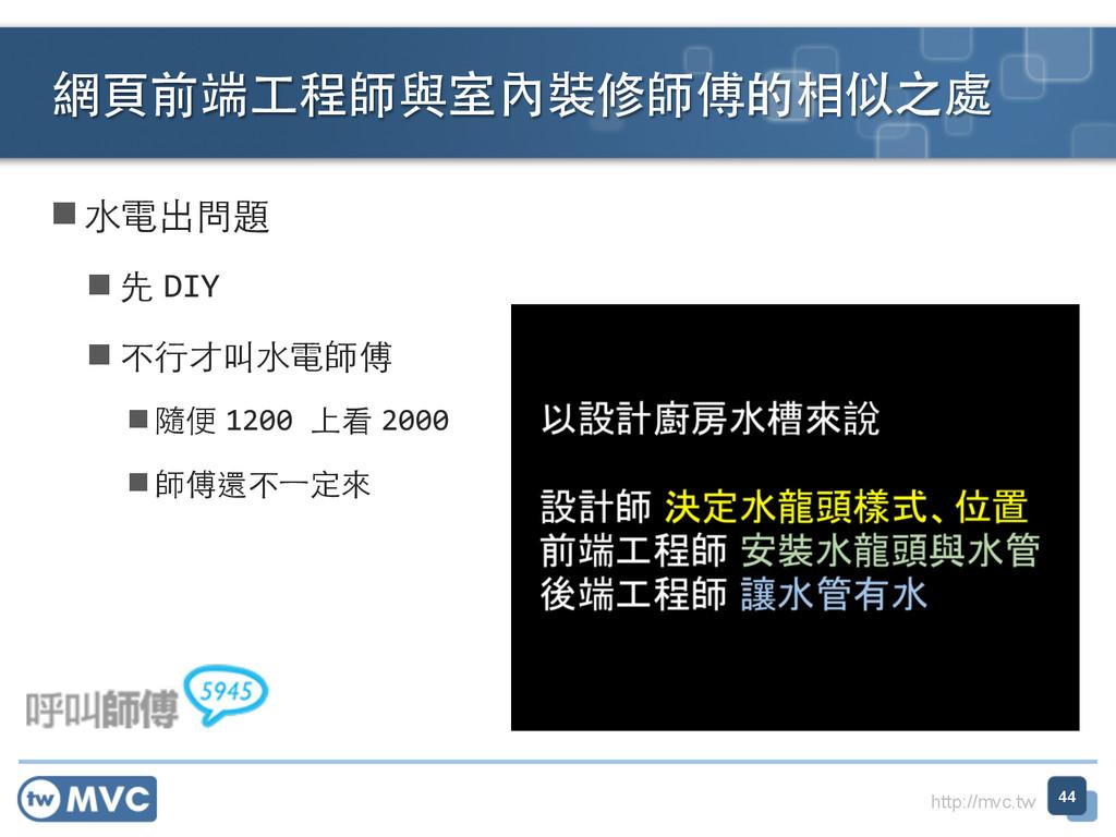 http://mvc.tw n⽔水電出問題  n先 DIY  n不⾏行...