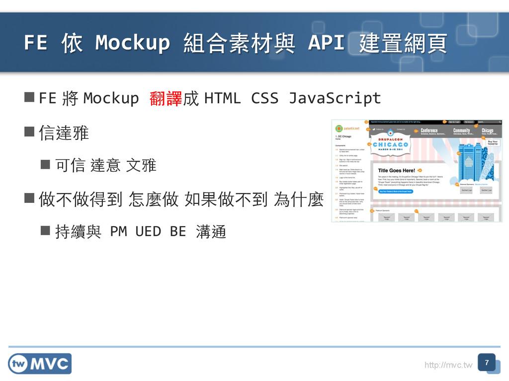 http://mvc.tw nFE 將 Mockup 翻譯成 HTML CSS...