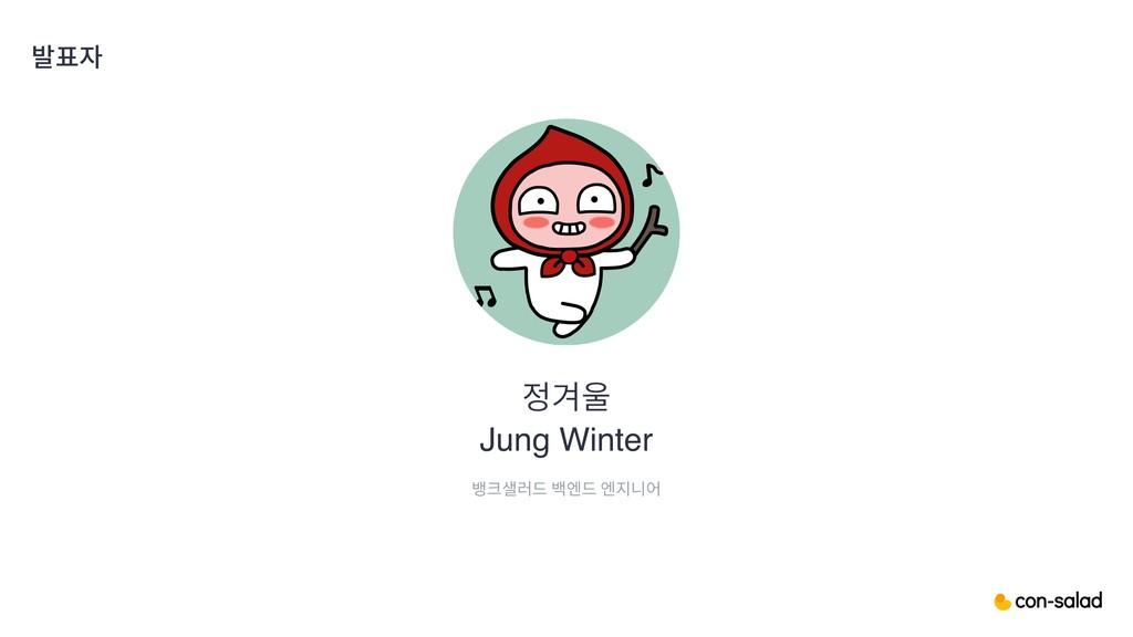 정겨울 Jung Winter 뱅크샐러드 백엔드 엔지니어 발표자