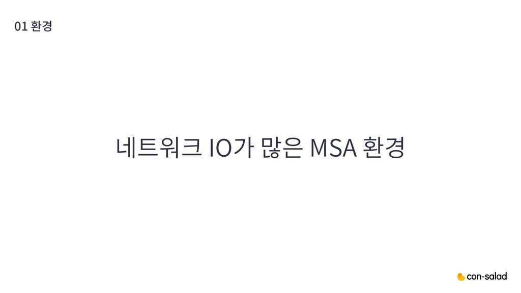 01 환경 네트워크 IO가 많은 MSA 환경