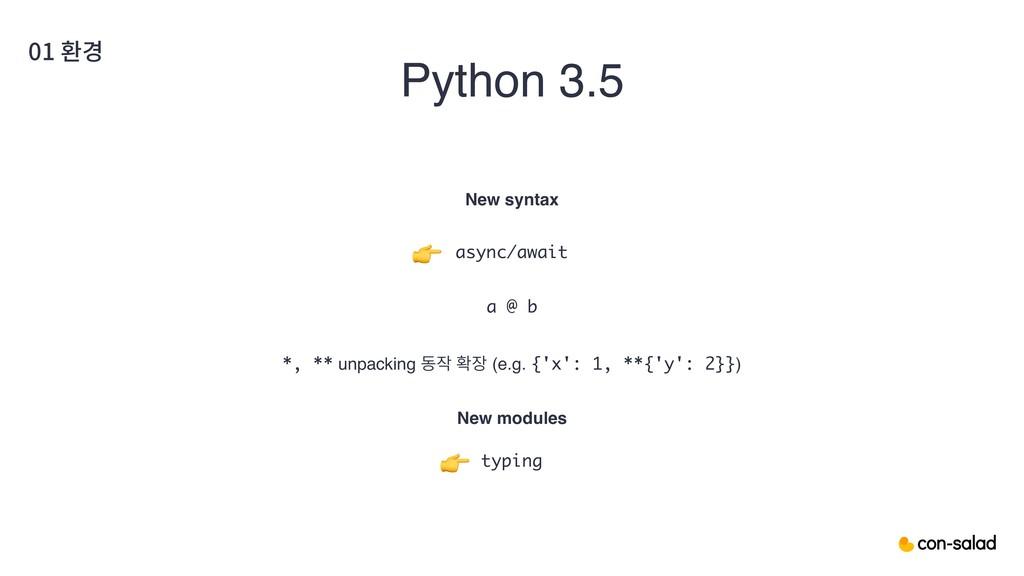 01 환경 Python 3.5 New syntax async/await a @ b *...