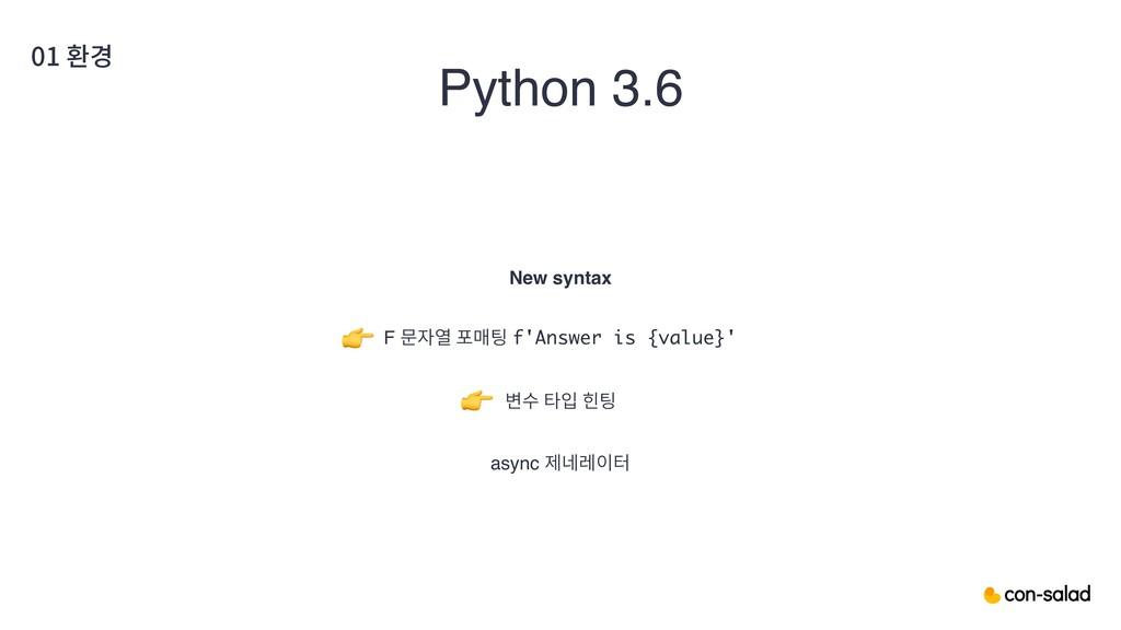 01 환경 Python 3.6 New syntax F 문자열 포매팅 f'Answer ...