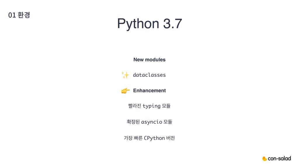 01 환경 Python 3.7 New modules dataclasses Enhanc...