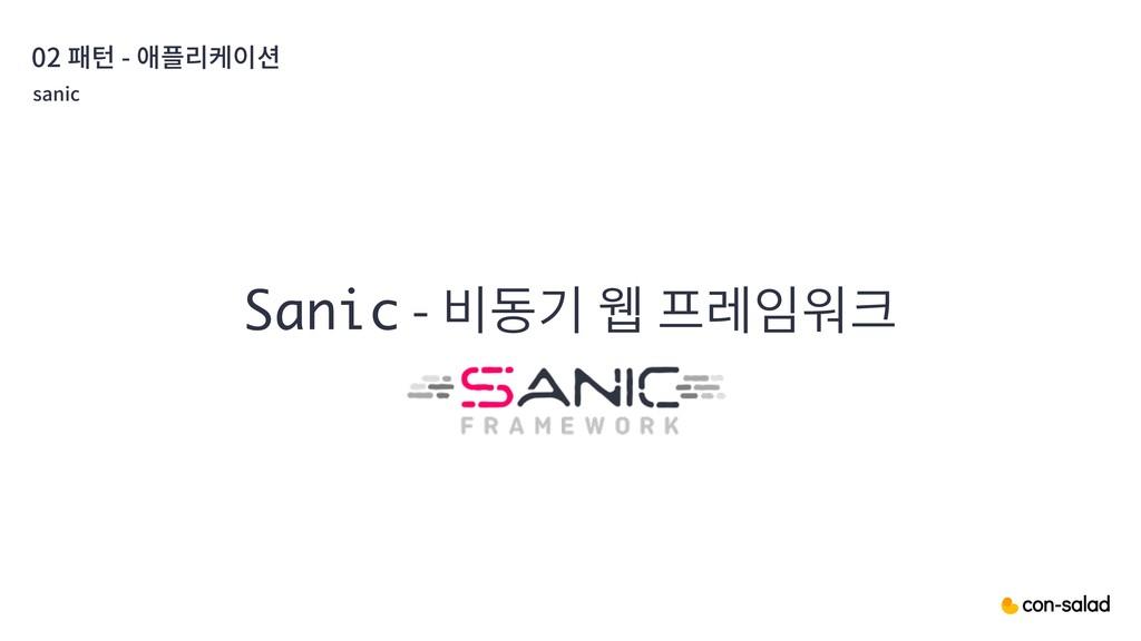 02 패턴 - 애플리케이션 Sanic - 비동기 웹 프레임워크 sanic