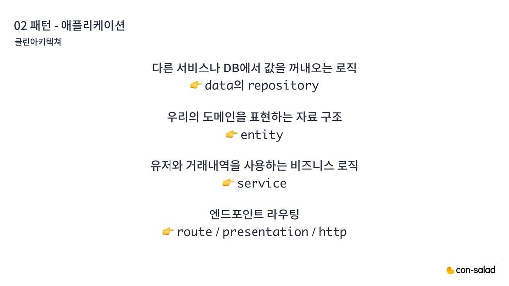 다른 서비스나 DB에서 값을 꺼내오는 로직  data의 repository 우리의 ...