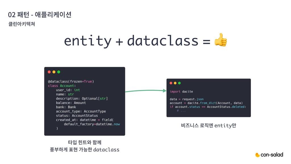entity + dataclass =  02 패턴 - 애플리케이션 비즈니스 로직엔 e...