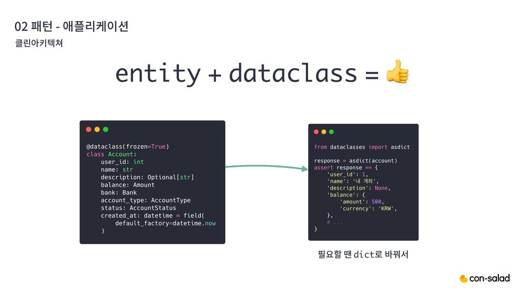 02 패턴 - 애플리케이션 필요할 땐 dict로 바꿔서 클린아키텍쳐 entity + ...