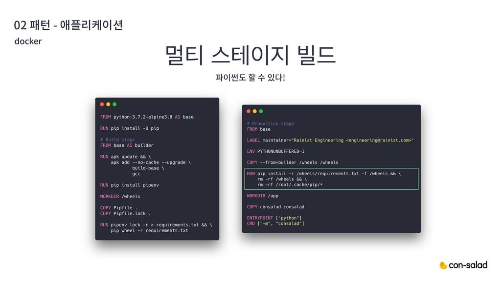 02 패턴 - 애플리케이션 docker ݣ౭ झప ࠽٘ 파이썬도 할 수 있다!