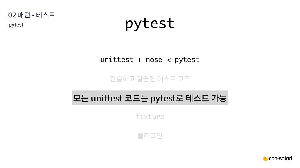 02 패턴 - 테스트 pytest unittest + nose < pytest 간결하...