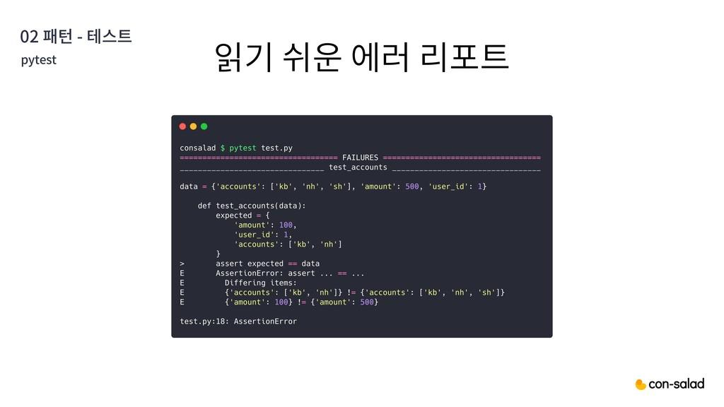 02 패턴 - 테스트 pytest 읽기 쉬운 에러 리포트