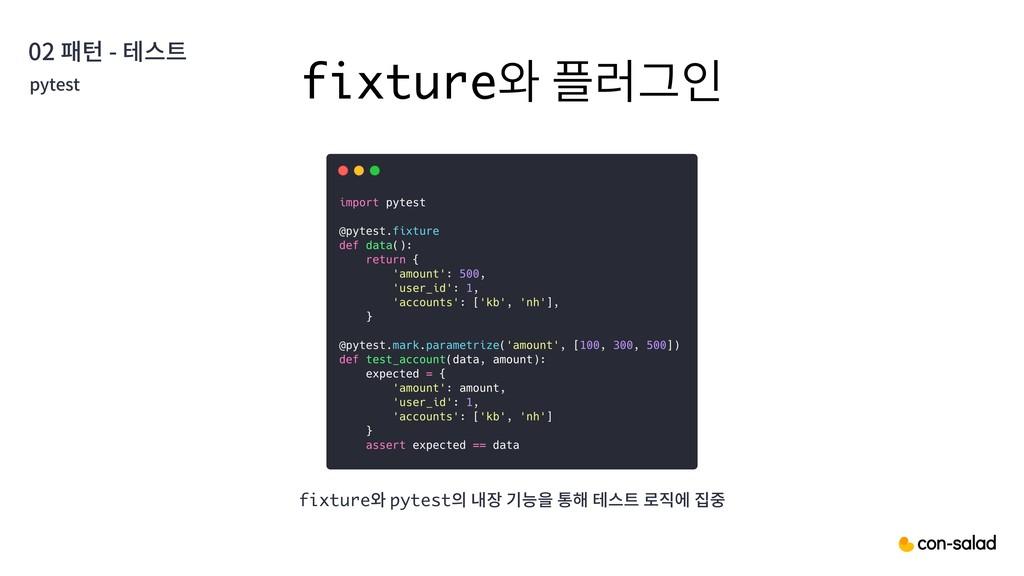 02 패턴 - 테스트 pytest fixture와 플러그인 fixture와 pytes...
