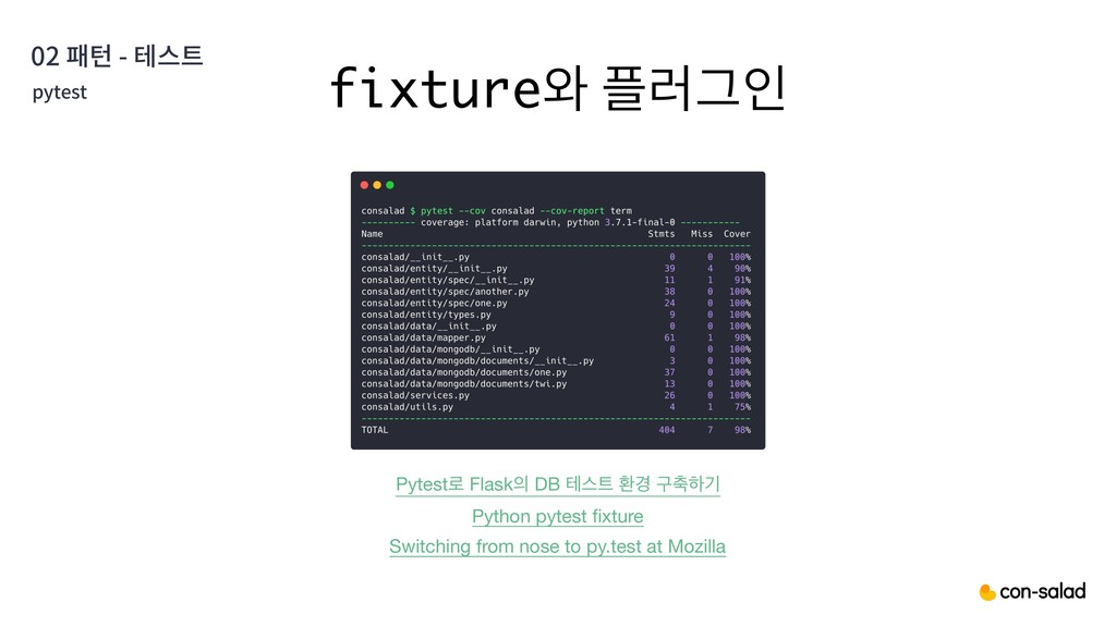 02 패턴 - 테스트 pytest fixture와 플러그인 Pytest۽ Flask...