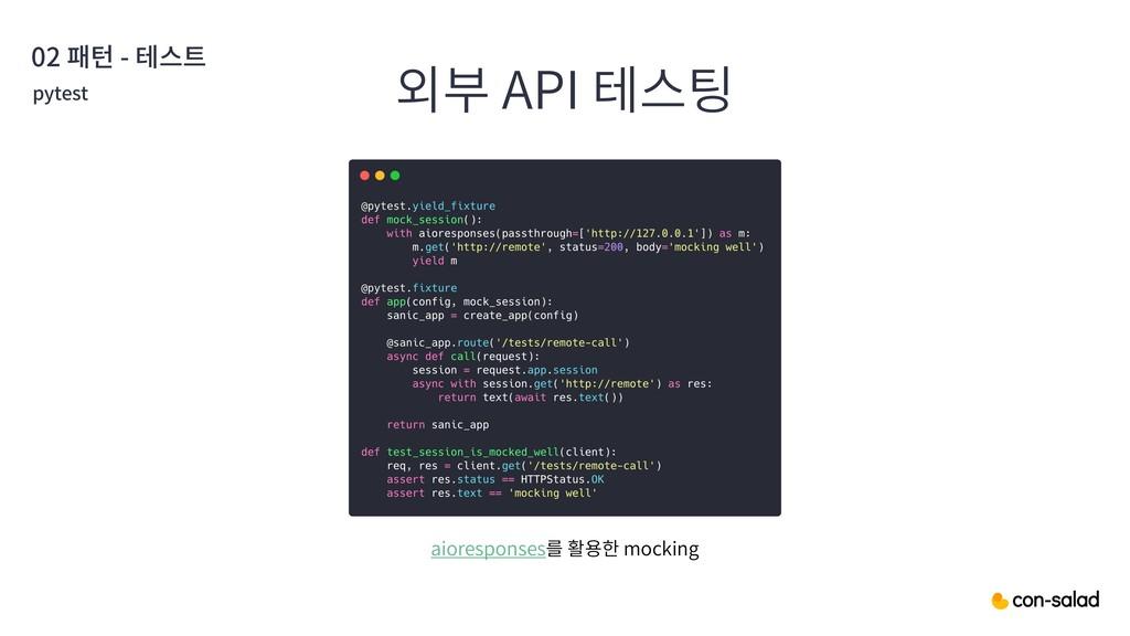 02 패턴 - 테스트 외부 API 테스팅 aioresponses를 활용한 mockin...