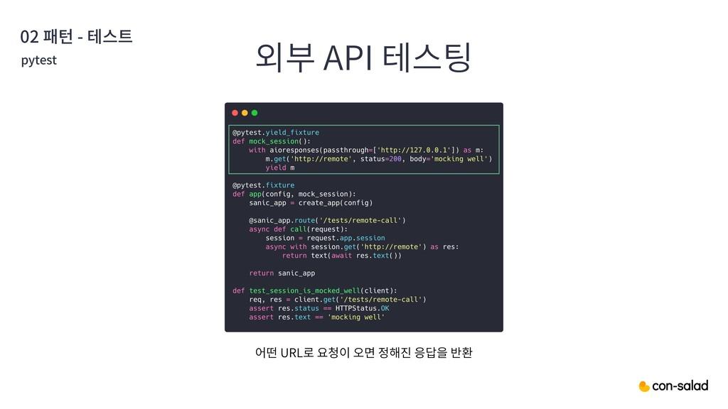 02 패턴 - 테스트 외부 API 테스팅 어떤 URL로 요청이 오면 정해진 응답을 반...