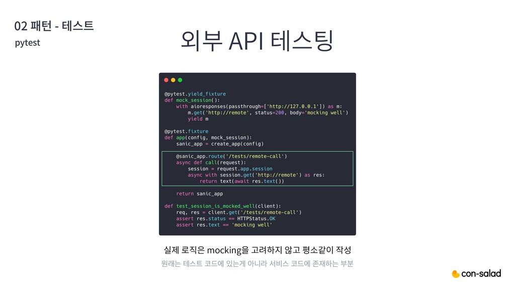 02 패턴 - 테스트 외부 API 테스팅 실제 로직은 mocking을 고려하지 않고 ...