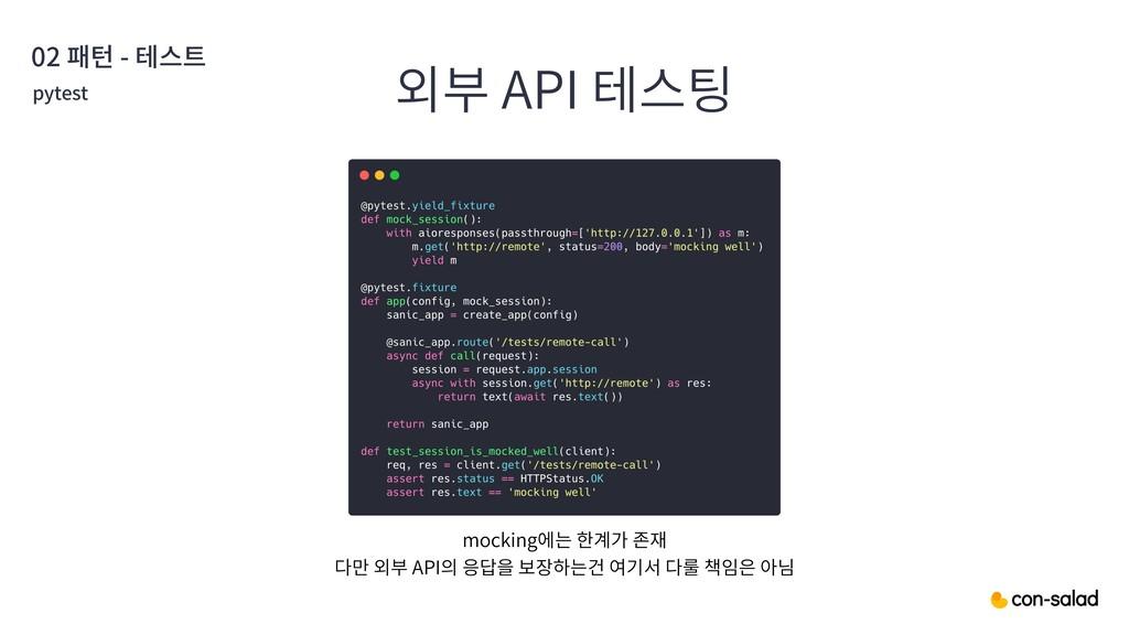 02 패턴 - 테스트 외부 API 테스팅 mocking에는 한계가 존재 다만 외부 ...
