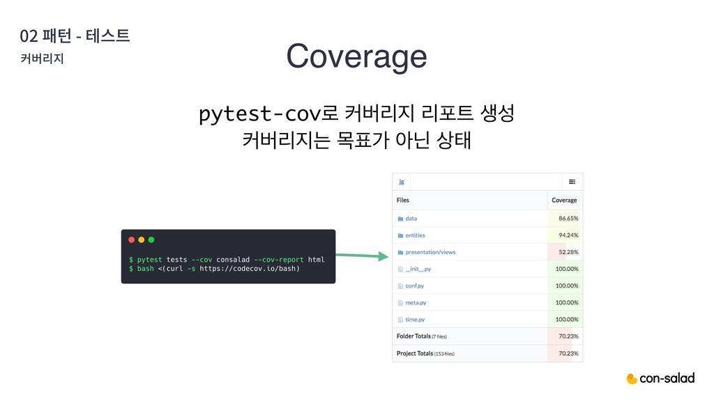 02 패턴 - 테스트 커버리지 Coverage pytest-cov۽ ழߡܻ ܻನ ...