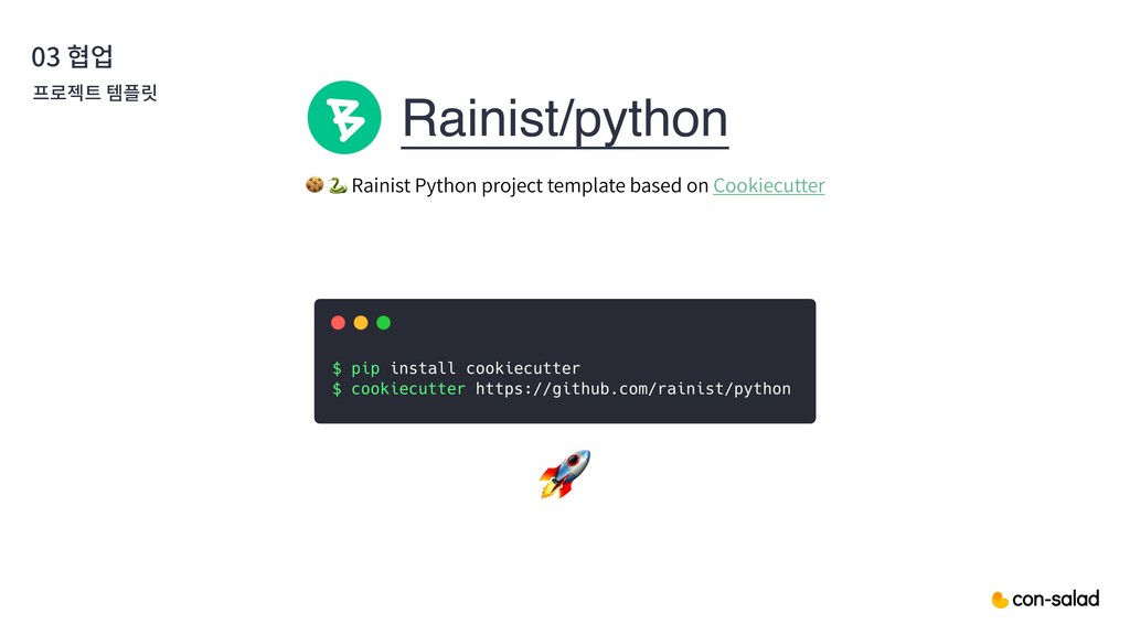 Rainist/python 03 협업 프로젝트 템플릿   Rainist Python ...
