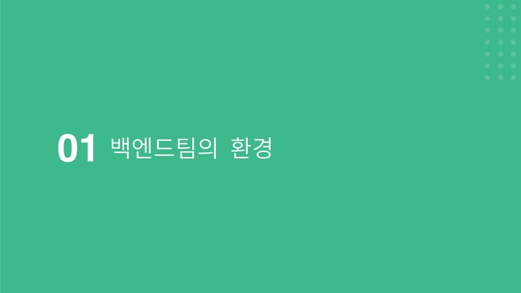 백엔드팀의 환경 01