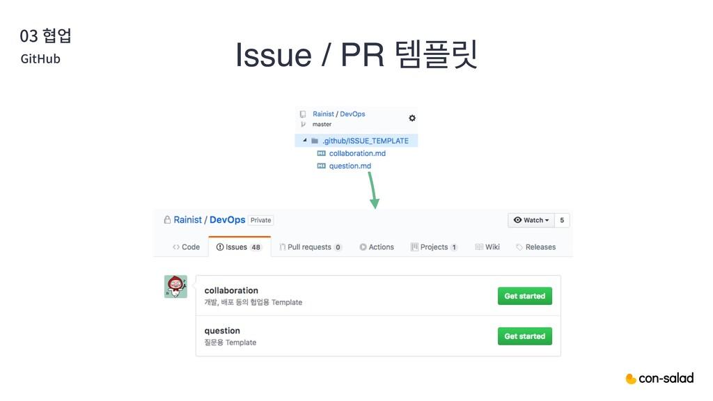 03 협업 GitHub Issue / PR మ݁