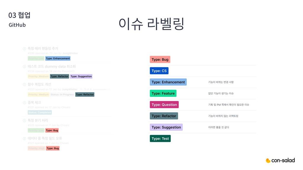 03 협업 GitHub 이슈 라벨링