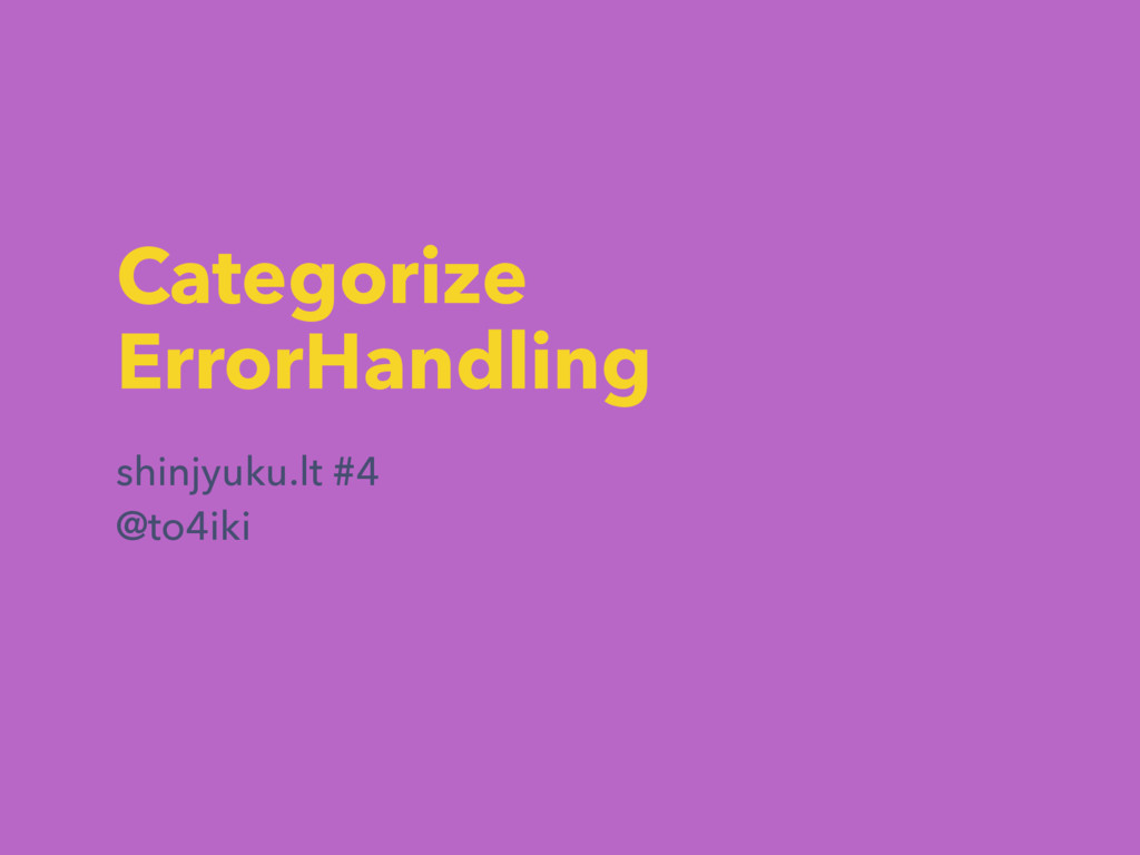 Categorize ErrorHandling shinjyuku.lt #4 @to4iki