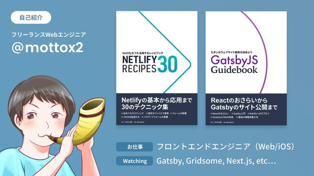 フロントエンドエンジニア(Web/iOS) Gatsby, Gridsome, Next.js...
