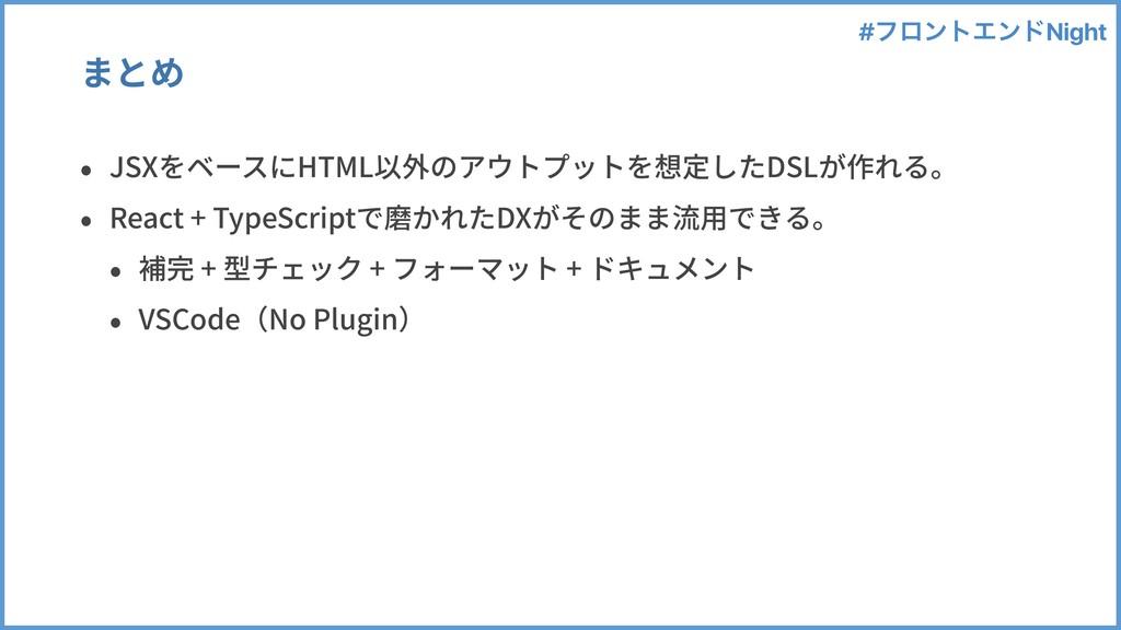 #ϑϩϯτΤϯυNight まとめ • JSXをベースにHTML以外のアウトプットを想定したD...