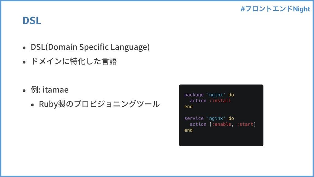 #ϑϩϯτΤϯυNight DSL • DSL(Domain Specific Language...