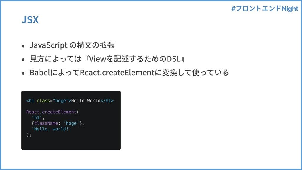 #ϑϩϯτΤϯυNight JSX • JavaScript の構⽂の拡張 • ⾒⽅によっては...