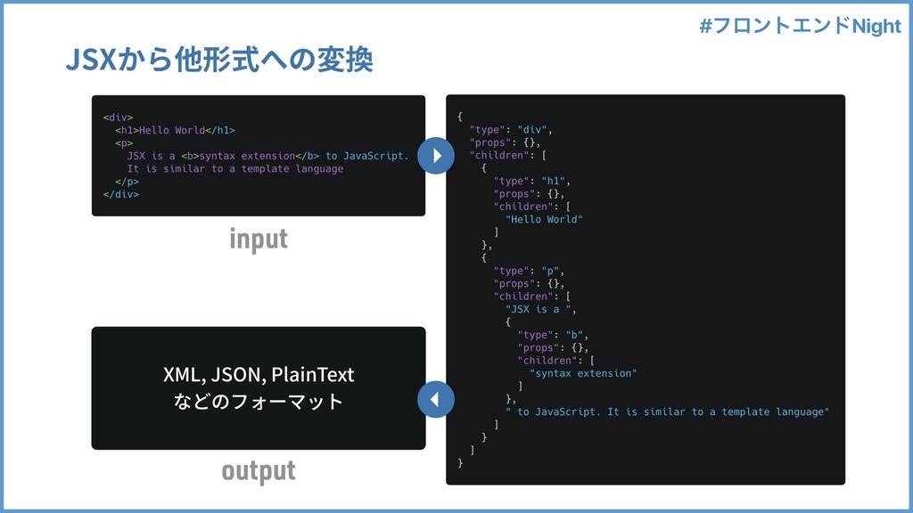 #ϑϩϯτΤϯυNight JSXから他形式への変換 XML, JSON, PlainText...