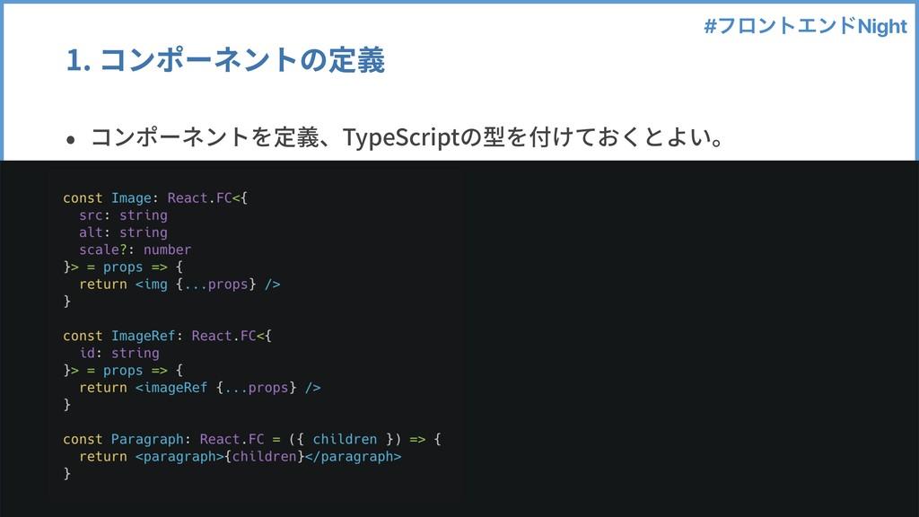 #ϑϩϯτΤϯυNight 1. コンポーネントの定義 • コンポーネントを定義、TypeSc...