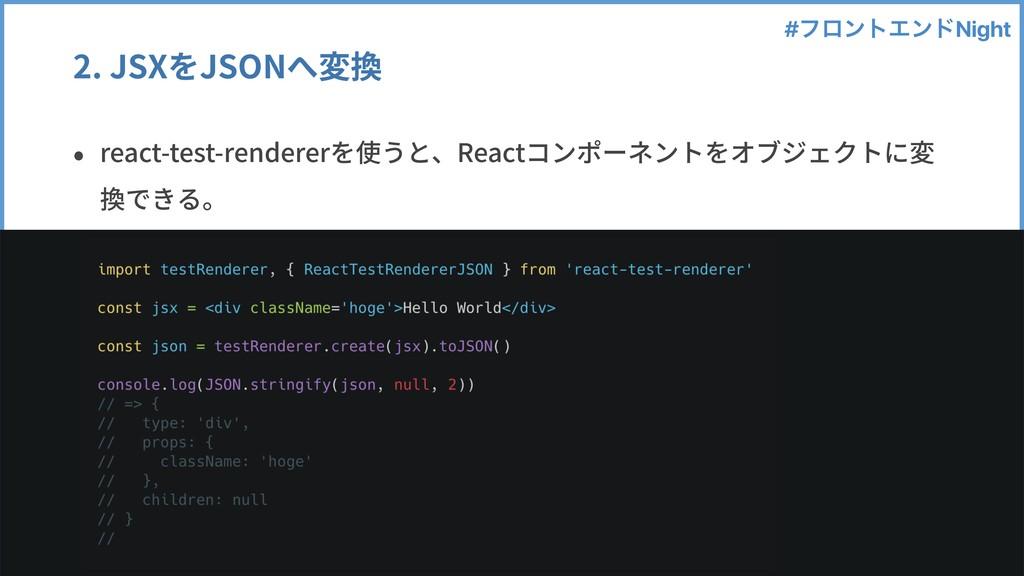 #ϑϩϯτΤϯυNight 2. JSXをJSONへ変換 • react-test-rende...