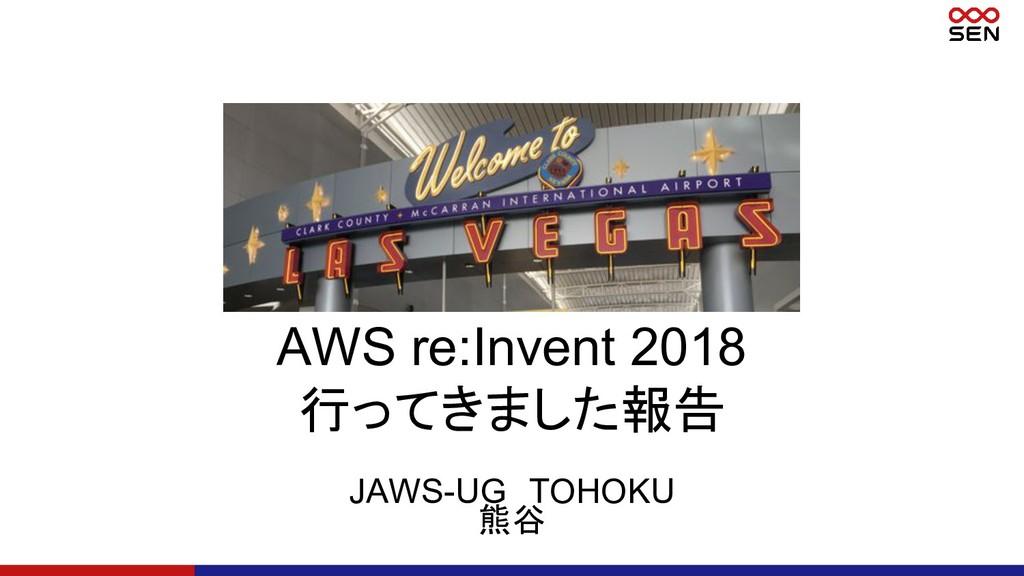 JAWS-UG TOHOKU 熊谷 AWS re:Invent 2018 行ってきました報告