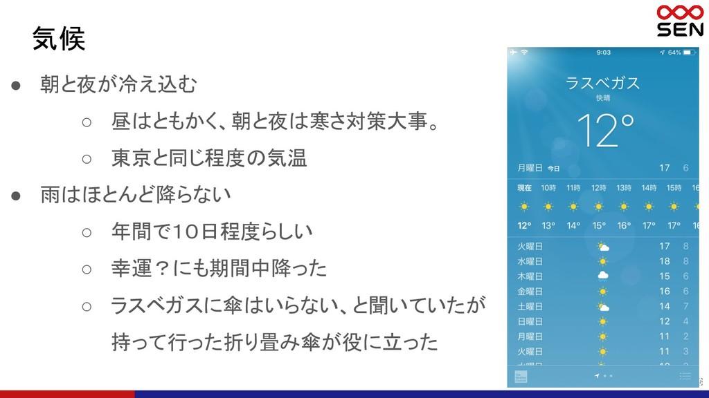 19 気候 ● 朝と夜が冷え込む ○ 昼はともかく、朝と夜は寒さ対策大事。 ○ 東京と同じ程...